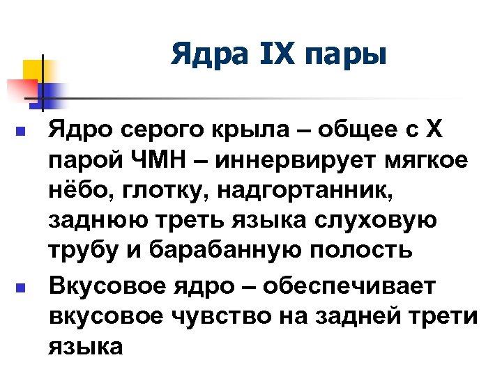 Ядра IX пары n n Ядро серого крыла – общее с X парой ЧМН