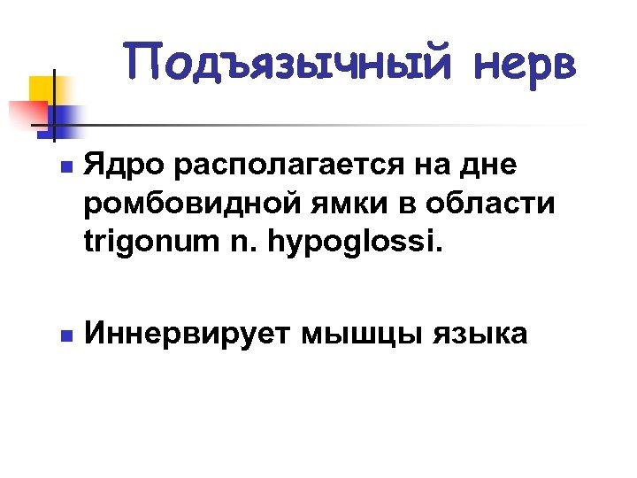 Подъязычный нерв n n Ядро располагается на дне ромбовидной ямки в области trigonum n.