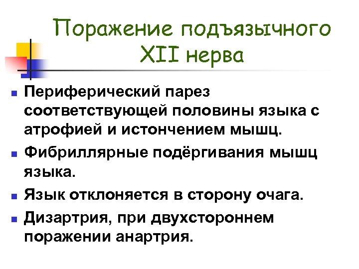 Поражение подъязычного XII нерва n n Периферический парез соответствующей половины языка с атрофией и