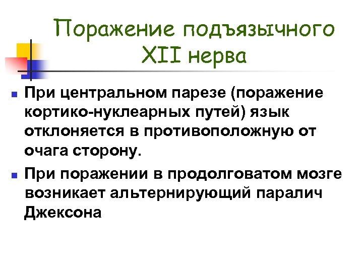 Поражение подъязычного XII нерва n n При центральном парезе (поражение кортико-нуклеарных путей) язык отклоняется