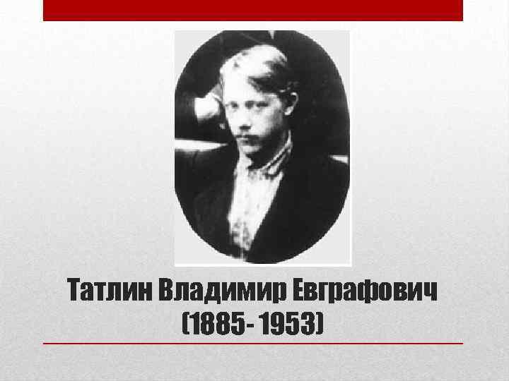 Татлин Владимир Евграфович (1885 - 1953)
