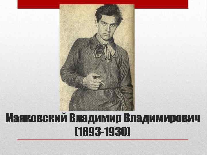 Маяковский Владимирович (1893 -1930)