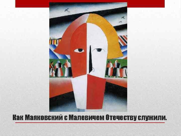 Как Маяковский с Малевичем Отечеству служили.
