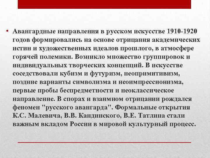 • Авангардные направления в русском искусстве 1910 -1920 годов формировались на основе отрицания