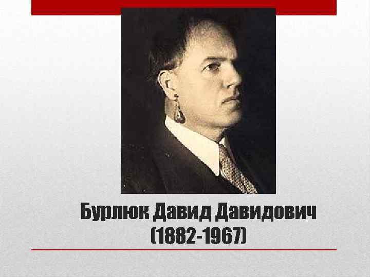 Бурлюк Давидович (1882 -1967)