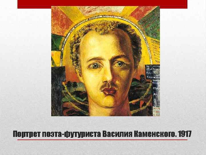 Портрет поэта-футуриста Василия Каменского. 1917