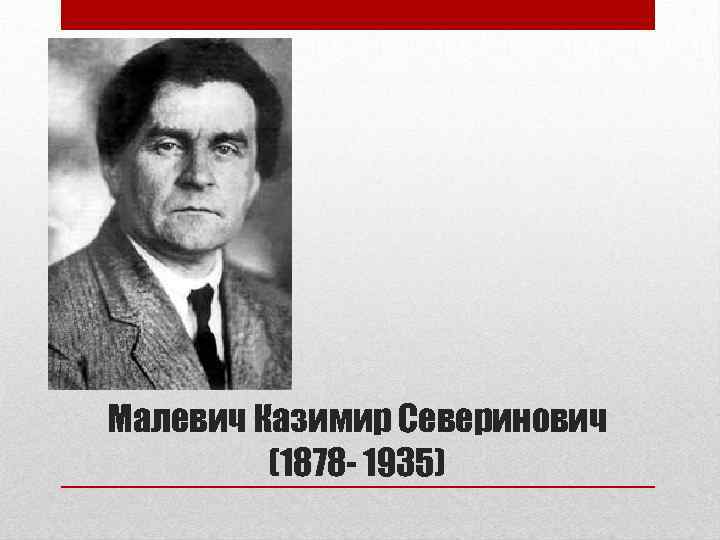 Малевич Казимир Северинович (1878 - 1935)
