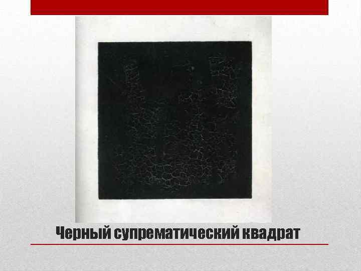 Черный супрематический квадрат