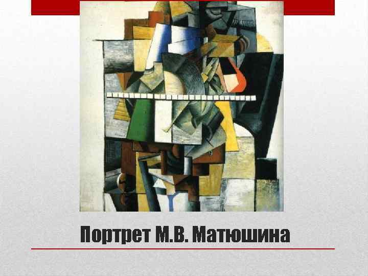 Портрет М. В. Матюшина