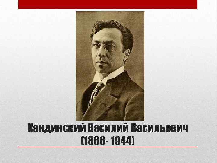 Кандинский Васильевич (1866 - 1944)