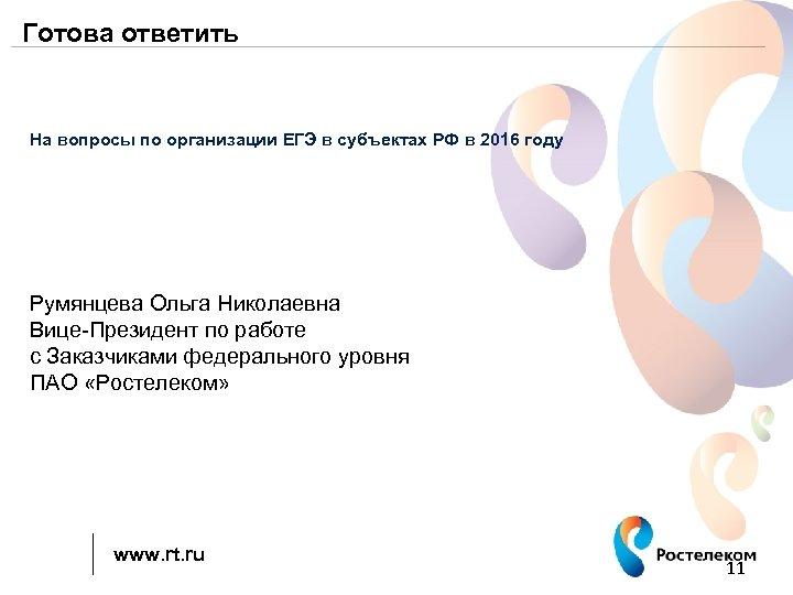 Готова ответить На вопросы по организации ЕГЭ в субъектах РФ в 2016 году Румянцева