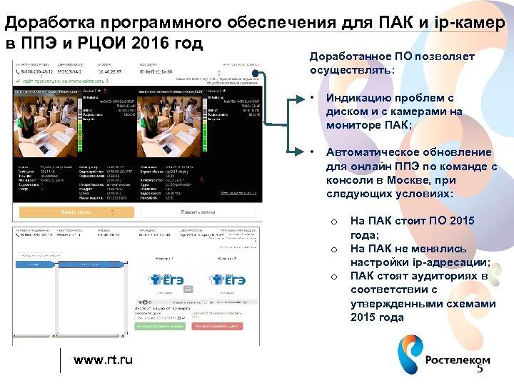 Доработка программного обеспечения для ПАК и ip-камер в ППЭ и РЦОИ 2016 год Доработанное