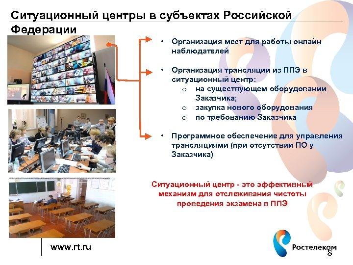 Ситуационный центры в субъектах Российской Федерации • Организация мест для работы онлайн наблюдателей •