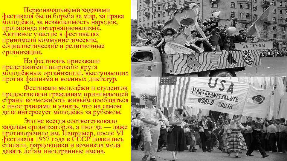 Первоначальными задачами фестиваля были борьба за мир, за права молодёжи, за независимость народов, пропаганда