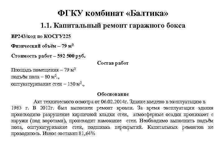 Прайс лист Цены на ремонт квартир в Челябинске