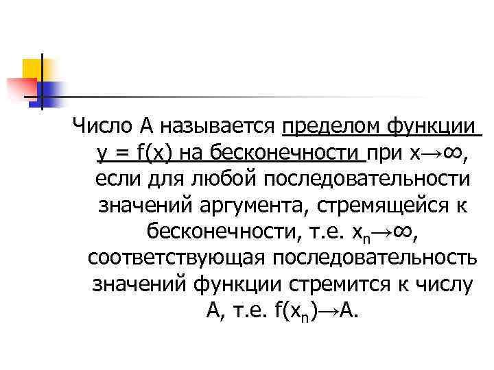 Число А называется пределом функции у = f(х) на бесконечности при х→∞, если для
