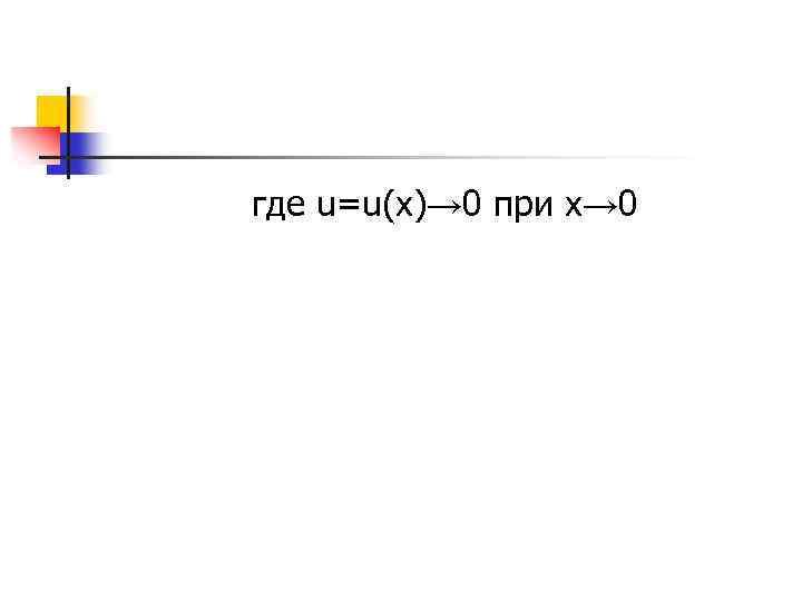 где u=u(x)→ 0 при x→ 0