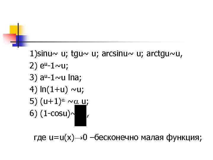 1)sinu~ u; tgu~ u; arcsinu~ u; arctgu~u, 2) еu-1~u; 3) au-1~u lna; 4) ln(1+u)