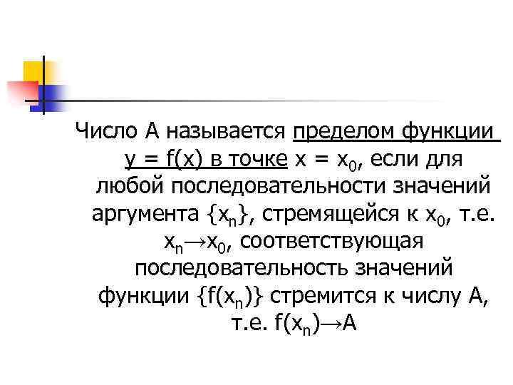 Число А называется пределом функции у = f(х) в точке х = х0, если