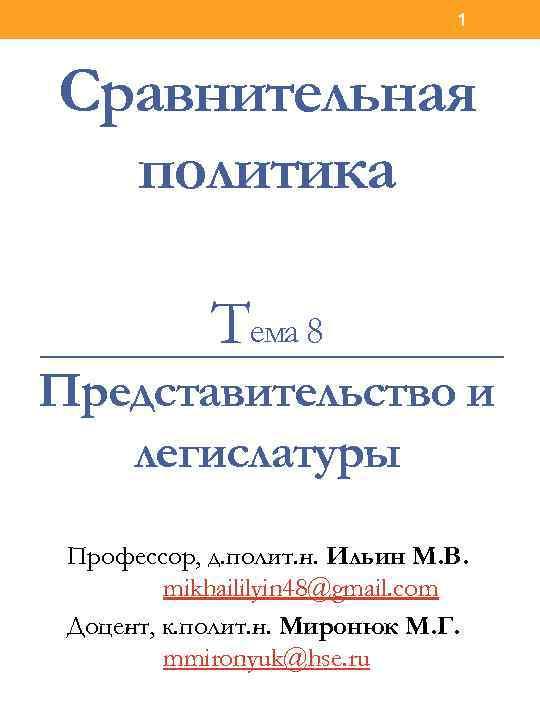 1 Сравнительная политика Тема 8 Представительство и легислатуры Профессор, д. полит. н. Ильин М.