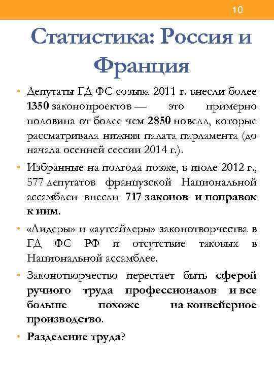 10 Статистика: Россия и Франция • Депутаты ГД ФС созыва 2011 г. внесли более
