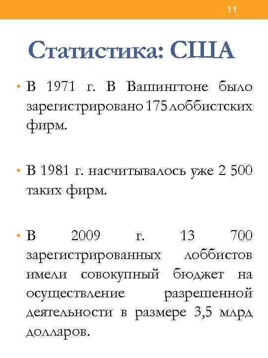 11 Статистика: США • В 1971 г. В Вашингтоне было зарегистрировано 175 лоббистских фирм.