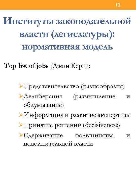 12 Институты законодательной власти (легислатуры): нормативная модель Top list of jobs (Джон Кери): ØПредставительство