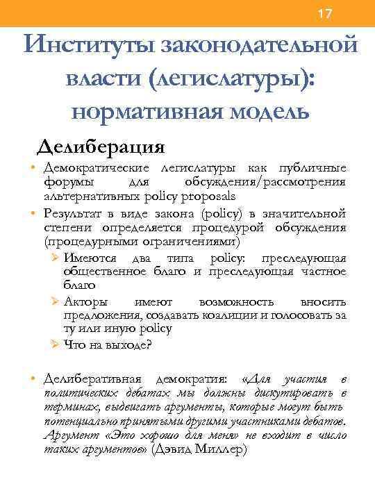 17 Институты законодательной власти (легислатуры): нормативная модель Делиберация • Демократические легислатуры как публичные форумы