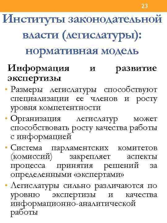 23 Институты законодательной власти (легислатуры): нормативная модель Информация экспертизы и развитие • Размеры легислатуры