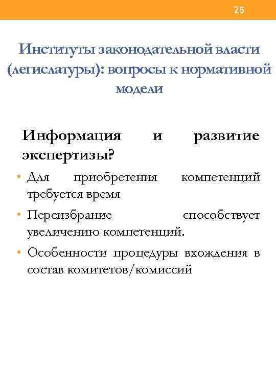 25 Институты законодательной власти (легислатуры): вопросы к нормативной модели Информация экспертизы? • Для и