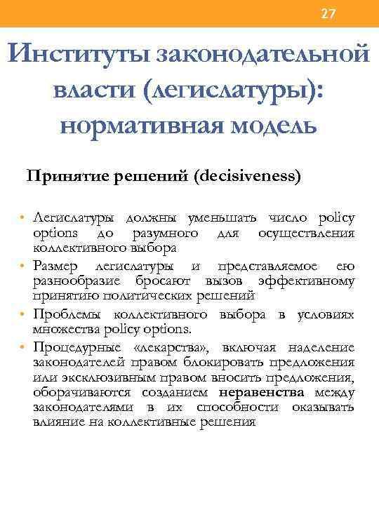 27 Институты законодательной власти (легислатуры): нормативная модель Принятие решений (decisiveness) • Легислатуры должны уменьшать