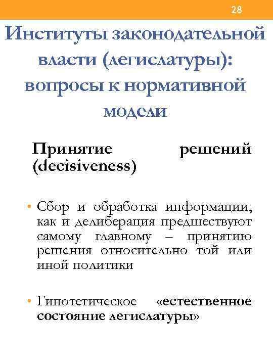 28 Институты законодательной власти (легислатуры): вопросы к нормативной модели Принятие (decisiveness) решений • Сбор