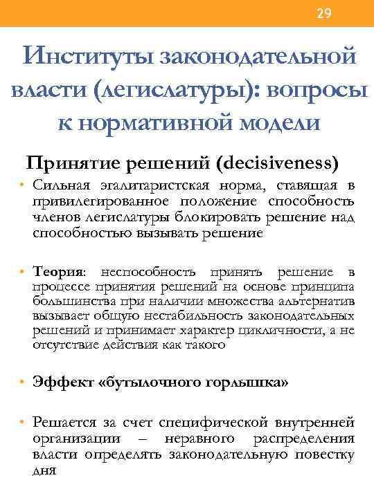 29 Институты законодательной власти (легислатуры): вопросы к нормативной модели Принятие решений (decisiveness) • Сильная