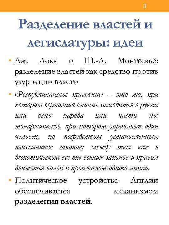 3 Разделение властей и легислатуры: идеи • Дж. Локк и Ш. -Л. Монтескьё: разделение