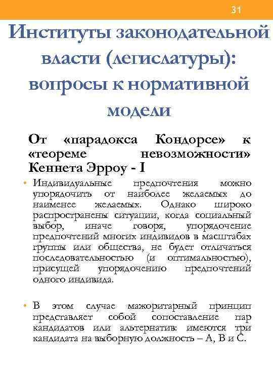 31 Институты законодательной власти (легислатуры): вопросы к нормативной модели От «парадокса Кондорсе» к «теореме