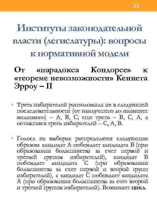 32 Институты законодательной власти (легислатуры): вопросы к нормативной модели От «парадокса Кондорсе» к «теореме