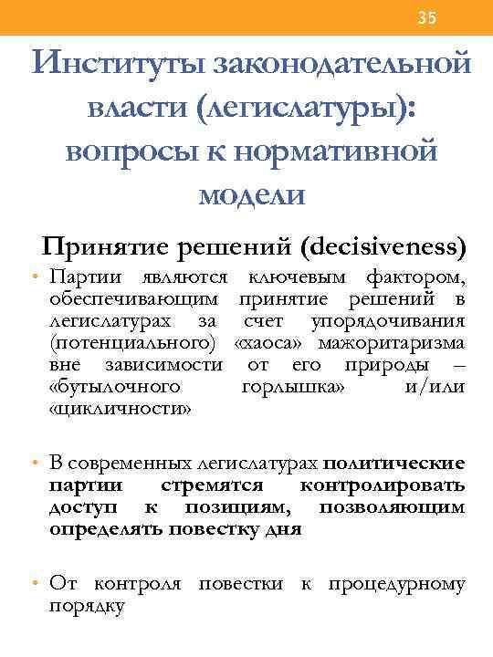 35 Институты законодательной власти (легислатуры): вопросы к нормативной модели Принятие решений (decisiveness) • Партии
