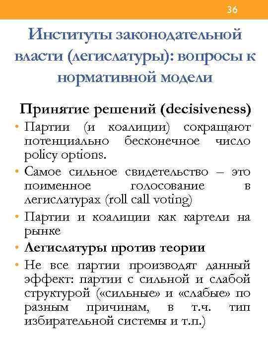 36 Институты законодательной власти (легислатуры): вопросы к нормативной модели Принятие решений (decisiveness) • Партии