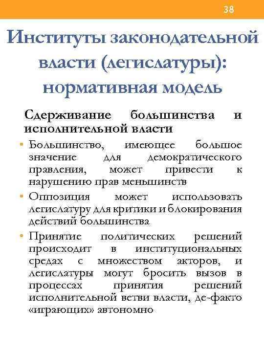 38 Институты законодательной власти (легислатуры): нормативная модель Сдерживание большинства исполнительной власти • Большинство, и
