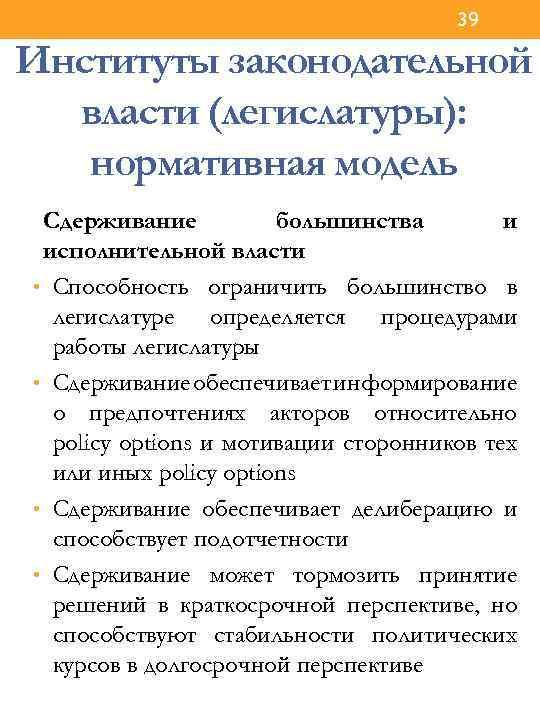 39 Институты законодательной власти (легислатуры): нормативная модель Сдерживание большинства и исполнительной власти • Способность