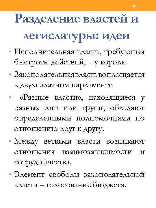 4 Разделение властей и легислатуры: идеи • Исполнительная власть, требующая • • быстроты действий,