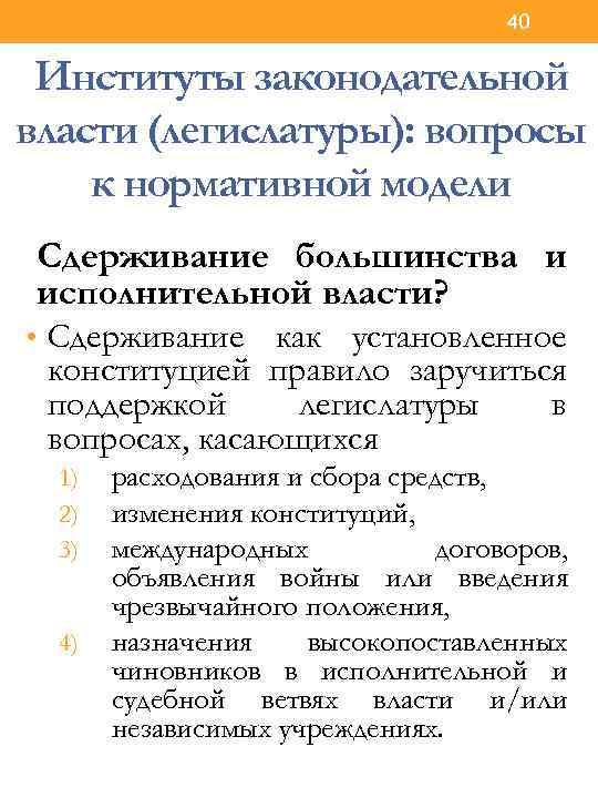 40 Институты законодательной власти (легислатуры): вопросы к нормативной модели Сдерживание большинства и исполнительной власти?