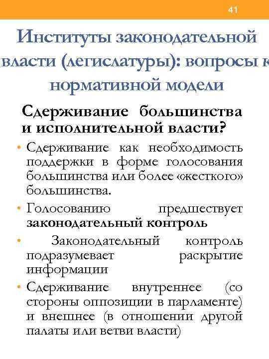 41 Институты законодательной власти (легислатуры): вопросы к нормативной модели Сдерживание большинства и исполнительной власти?