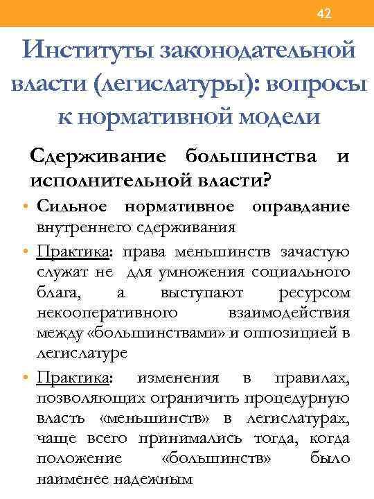 42 Институты законодательной власти (легислатуры): вопросы к нормативной модели Сдерживание большинства и исполнительной власти?