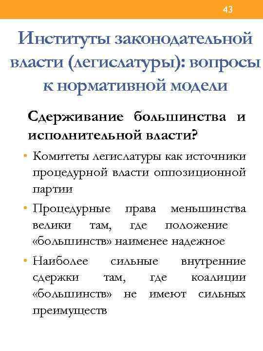 43 Институты законодательной власти (легислатуры): вопросы к нормативной модели Сдерживание большинства и исполнительной власти?
