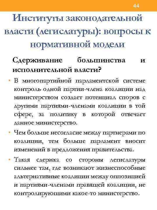 44 Институты законодательной власти (легислатуры): вопросы к нормативной модели Сдерживание большинства исполнительной власти? и