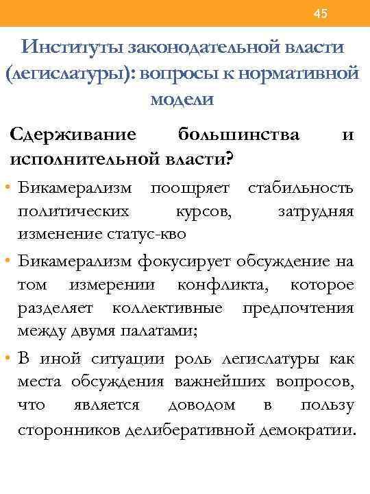 45 Институты законодательной власти (легислатуры): вопросы к нормативной модели Сдерживание большинства исполнительной власти? •