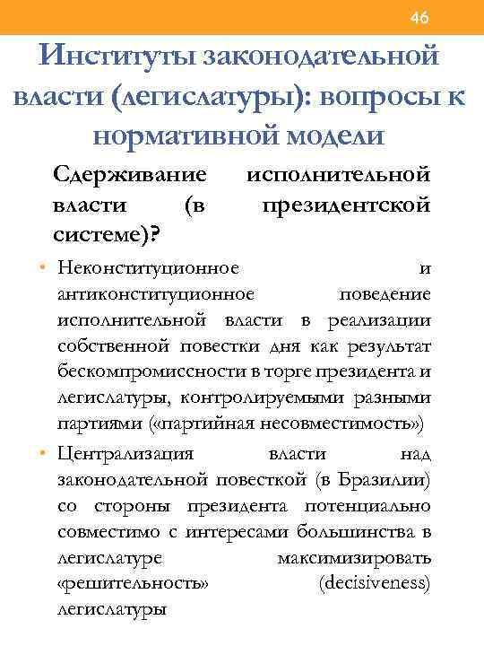 46 Институты законодательной власти (легислатуры): вопросы к нормативной модели Сдерживание власти (в системе)? •
