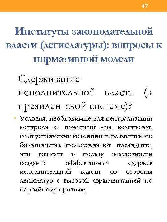 47 Институты законодательной власти (легислатуры): вопросы к нормативной модели Сдерживание исполнительной власти (в президентской