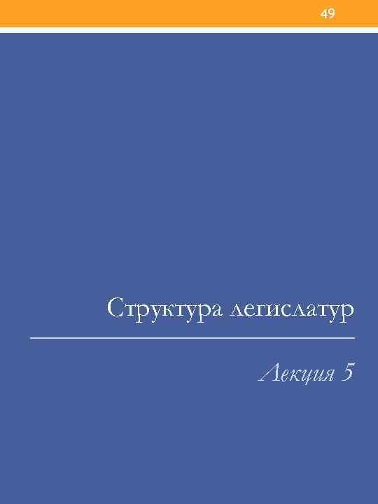 49 Структура легислатур Лекция 5